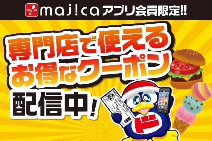 【6/24(木)~6/30(水)】majicaアプリ会員限定!専門店で使えるクーポンを配信中! イメージ画像