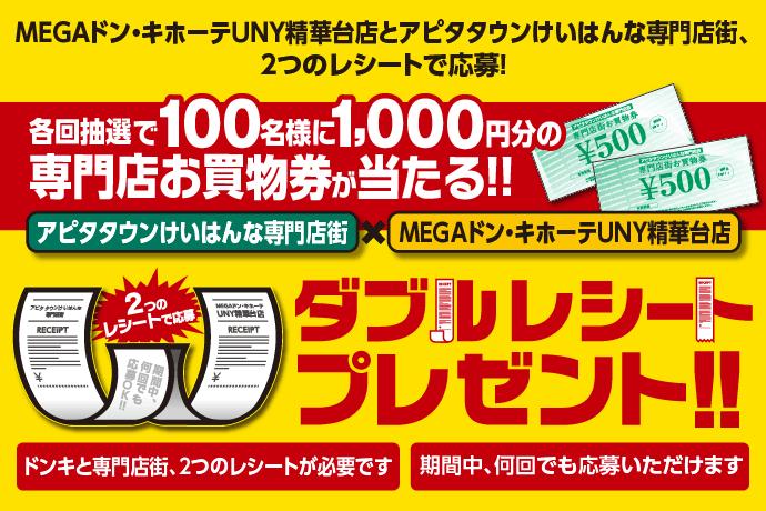 【10/1(金)〜10/31(日)】2つのレシートで1,000円分お買物券を当てよう! ダブルレシートプレゼント!! イメージ画像