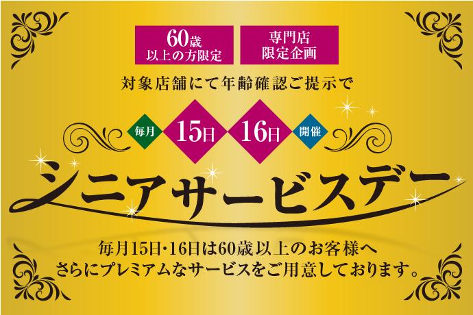 【毎月15日・16日開催】シニアサービスデー イメージ画像