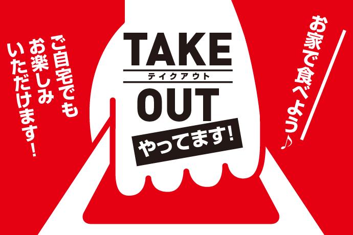 TAKE OUTやってます! イメージ画像