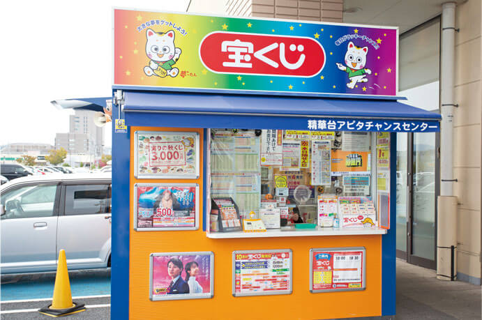 チャンスセンター(宝くじ) ショップイメージ画像