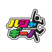 ハシャギーノ ロゴ
