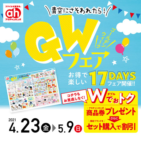 GWフェア開催
