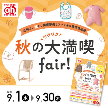 秋の大満喫fair!