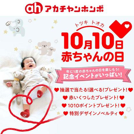 10月10日「赤ちゃんの日」