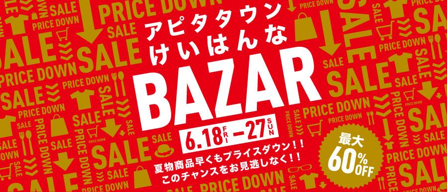 【6/18(金)〜27(日)】アピタタウンけいはんなBAZAR