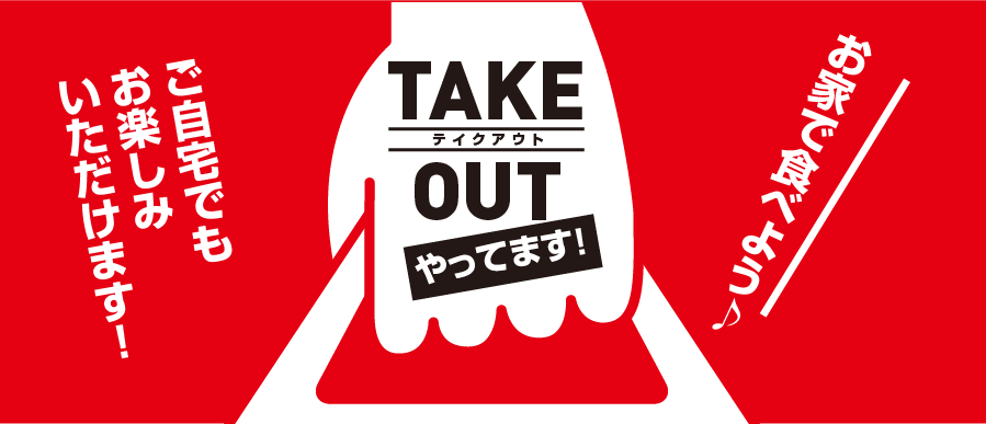 TAKE OUTやってます!