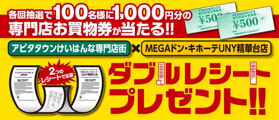 【8/1(日)〜8/31(火)】ダブルレシートプレゼント!!