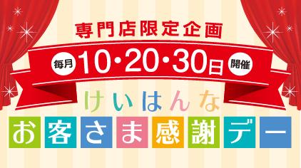 【毎月10・20・30日開催】お客さま感謝デー