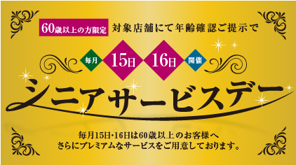 【毎月15日・16日開催】シニアサービスデー